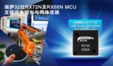瑞萨电子全新32位RX产品组,可同时实现设备控制与网络连接