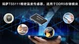 瑞萨电子全新精密温度传感器问市,符合JEDEC标准,适用DDR5