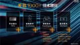 联发科发布天玑 1000+ 5G 处理器,高达144Hz刷频率