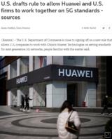 美拟与华为展开5G合作,是回心转意还是另有它意?