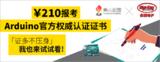 Digi-Key 联手柴火x.factory在中国社区推广 Arduino 基础认证考试