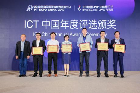 寻找ICT中国样本—ICT中国2020年度评选案例申报启动