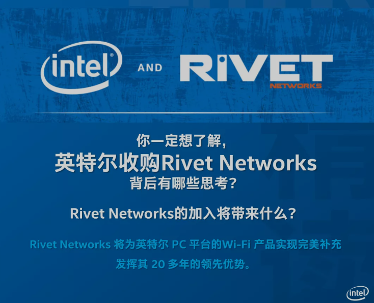 补充PC端Wi-Fi产品范畴,英特尔收购Rivet Networks