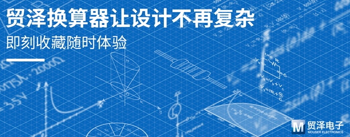 贸泽电子在线计算器助力电子设计提速