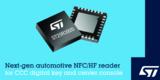 数据读取性能更强,ST下一代车用电子钥匙NFC读取器IC问市