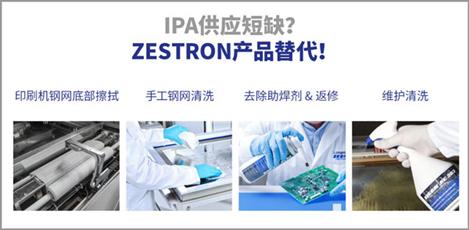 ZESTRON让生产现场中再无假货