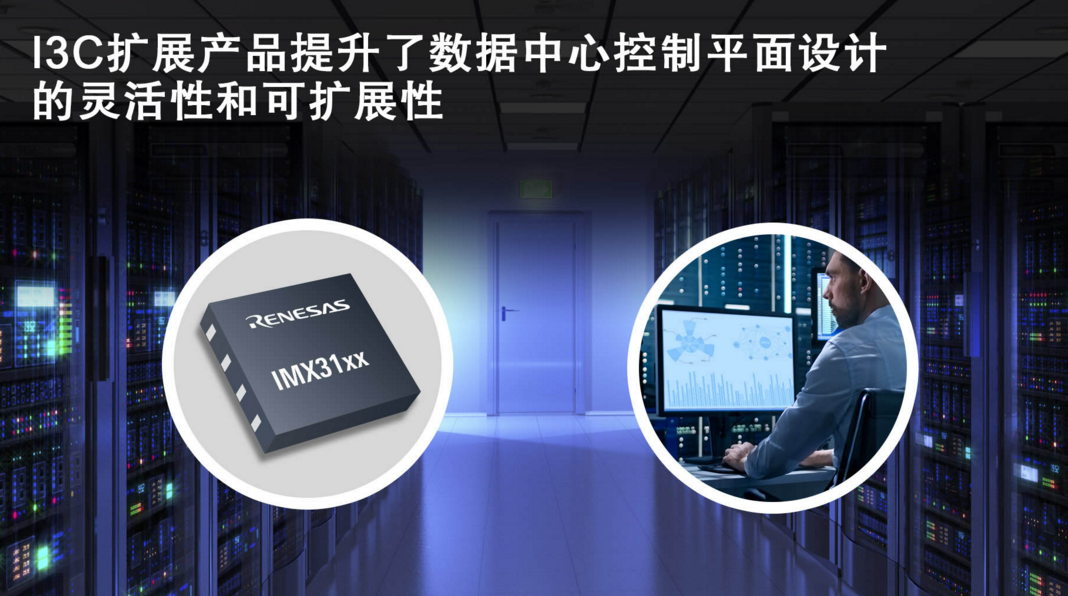 瑞萨I3C Basic产品可为基础架构控制平面应用带来更大灵活性