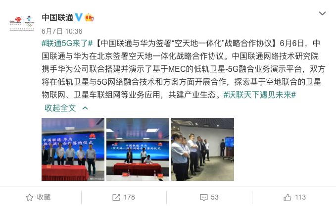 联通联手华为,大力发展低轨卫星5G技术