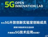 英特尔携手创新者生态伙伴共同加快5G创新