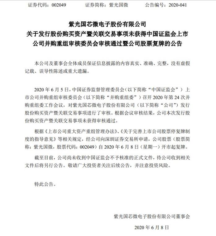 紫光国微对Linxens的180亿收购案被拒