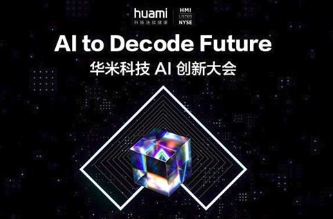 黄山2号AI芯片赋能华米智能手表有新玩法