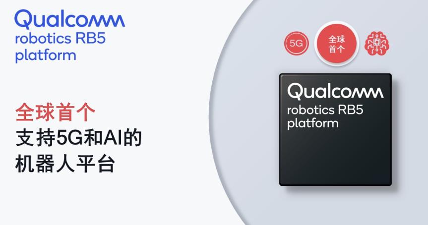 Qualcomm®机器人RB5平台让5G在智能系统领域里发挥更大作用