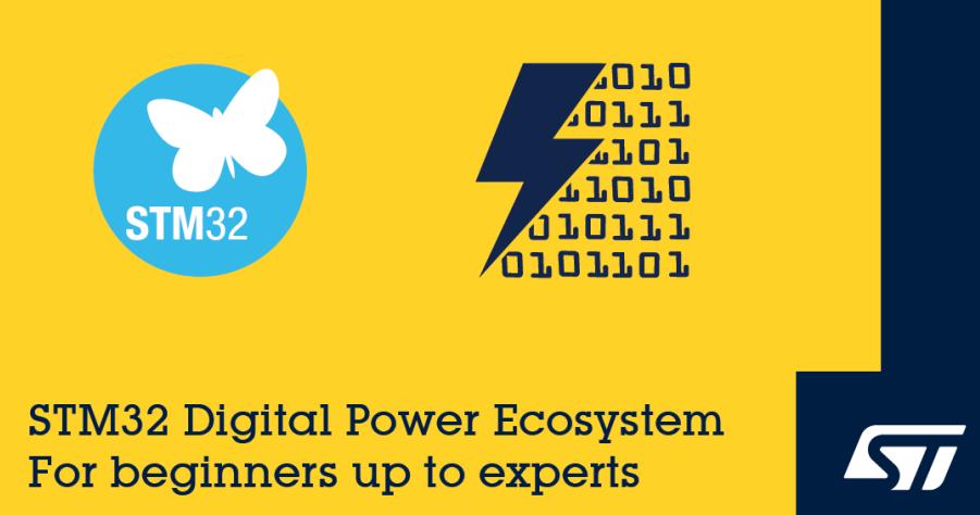 快速推进电源解决方案开发过程,STM32数字电源生态系统问市