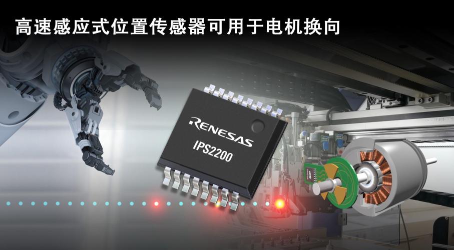 瑞萨高精度电感式位置传感开创工业电机换向新时代