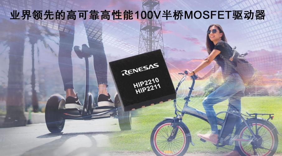 瑞薩電子高可靠高性能100V半橋MOSFET驅動器問市