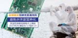 <font color='red'>ZESTRON</font> 携创新产品VIGON® 亮相Productronica上海展