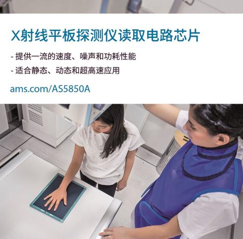 ams新型讀取集成電路,只需低輻射劑量即可生成清晰圖像