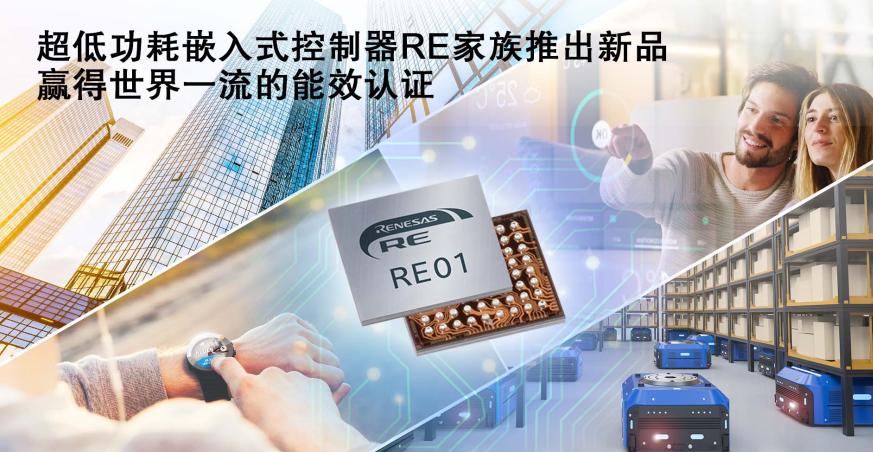 瑞萨电子超低功耗嵌入式控制器RE产品家族又添新武器
