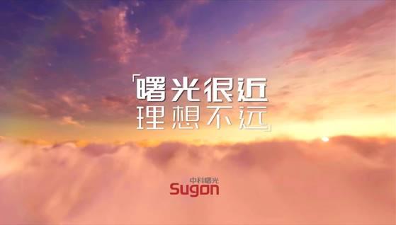 開啟新形勢下的品牌升級,中科曙光全新Slogan亮相