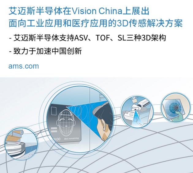 ams全新3D傳感解決方案亮相Vision China
