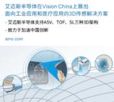 <font color='red'>ams</font>全新3D传感解决方案亮相Vision China