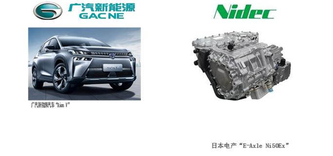 Nidec驅動馬達系統E-Axle助力廣汽新能源不斷創新