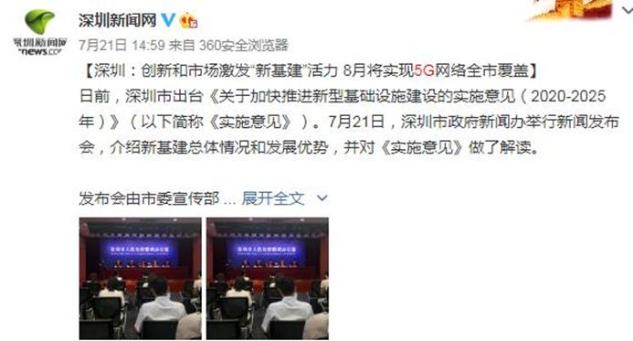 5G网络即将在深圳实现全面覆盖