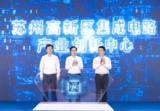 苏州高新区<font color='red'>集成电路</font>产业创业中心正式成立,聚焦5G,IC
