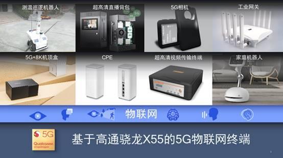高通联合多家领军企业发布5G物联网创新计划,共绘5G新时代