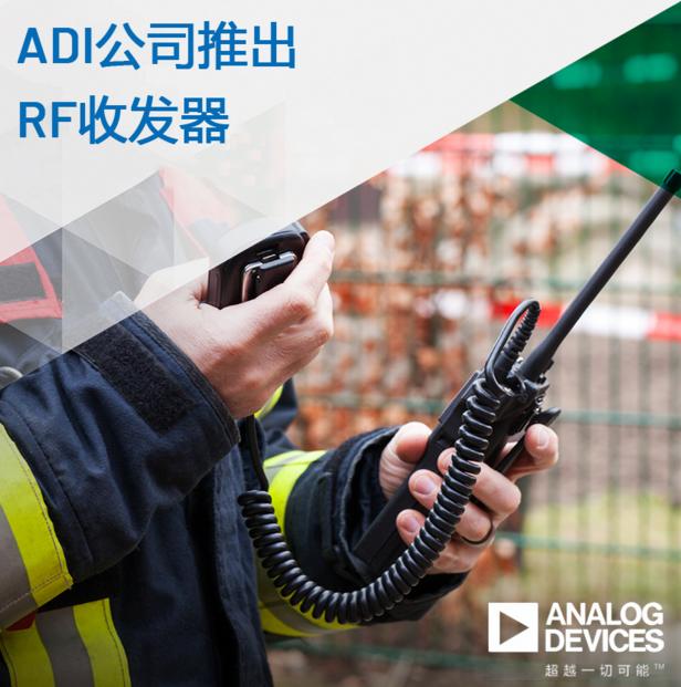 ADI推出高动态范围RF收发器,适用于各种商业和防务应用