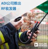 <font color='red'>ADI</font>推出高动态范围RF收发器,适用于各种商业和防务应用