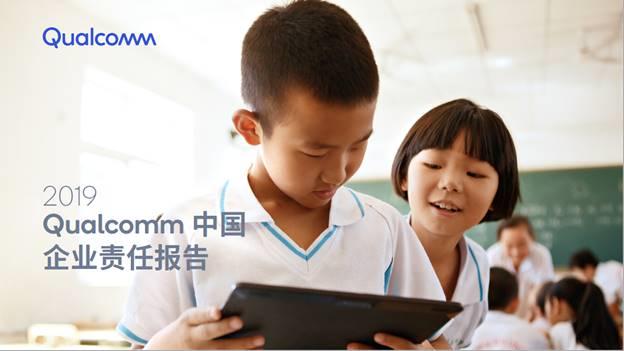 践行可持续发展理念,高通发布中国企业责任报告