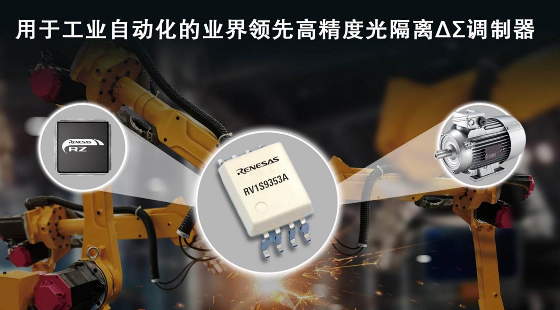 瑞萨高精度光隔离ΔΣ调制器,提速智能工厂发展进程