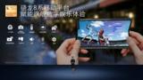 高通<font color='red'>骁龙</font>ChinaJoy:顶级移动技术创新赋能的游戏盛宴