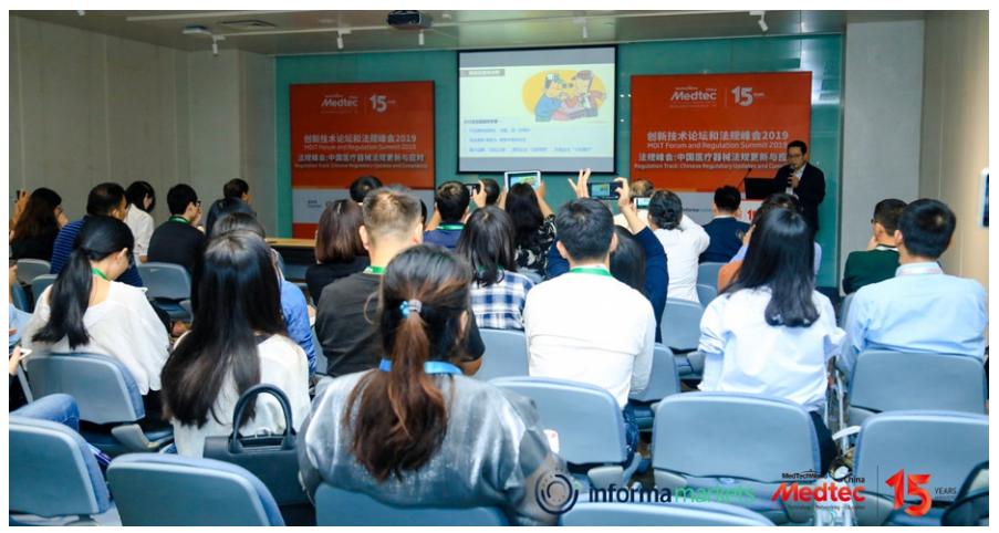 众多权威机构助阵2020Medtec中国展法规质量技术论坛