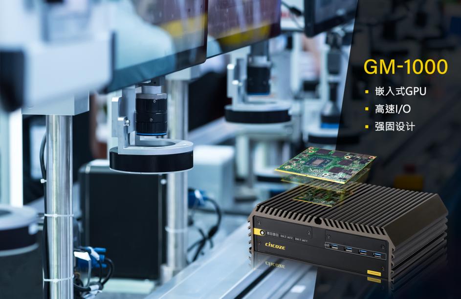 超高效能,极速稳定,德承强固紧凑型GPU运算系统问市