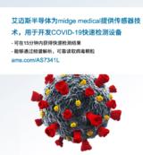 <font color='red'>ams</font>全新传感器技术助力midge medical公司快速检测病毒
