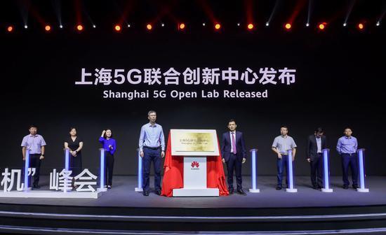 华为成立上海5G联合创新中心,上海5G投资将达1000亿元