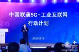 中国联通发布5G专网专线产品,加速5G+<font color='red'>IIoT</font>的融合