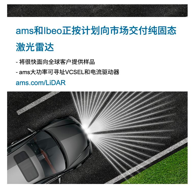 艾迈斯携手Ibeo,致力加速固态LiDAR技术部署