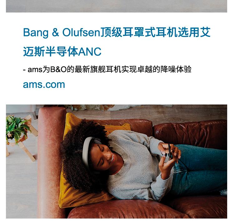 艾迈斯ANC解决方案让Bang & Olufsen耳机实现一流听觉享受