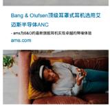 艾迈斯<font color='red'>ANC</font>解决方案让Bang & Olufsen耳机实现一流听觉享受