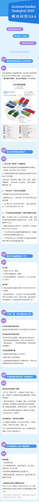 2020 Automechanika Shanghai展會正在緊鑼密鼓籌備中