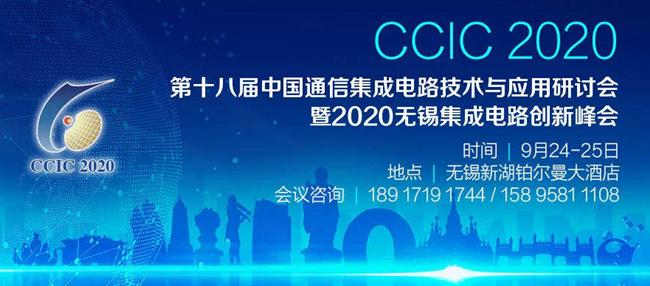 5G智联世界,用芯构造未来,CCIC2020即将开幕
