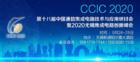 5G智聯世界,用芯構造未來,CCIC2020即將開幕