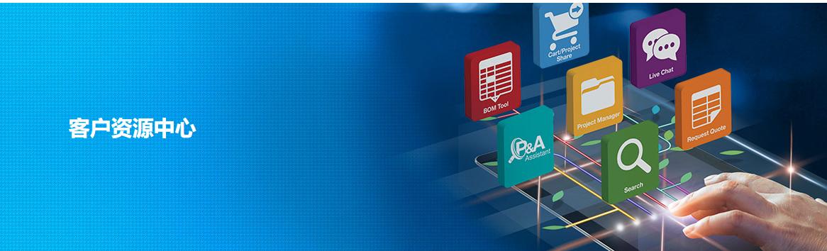 贸泽推出全新客户资源中心,提供更方便快捷服务
