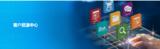 <font color='red'>贸</font><font color='red'>泽</font>推出全新客户资源中心,提供更方便快捷服务