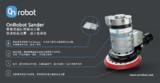 <font color='red'>OnRobot</font>一站式协作应用产品和解决方案亮相2020工博会