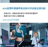 <font color='red'>ams</font>超薄传感器为可穿戴设备带来全新血氧监测功能