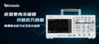 泰克TDS/TBS架構基礎示波器已出貨一百萬臺,紀念版X系列問市